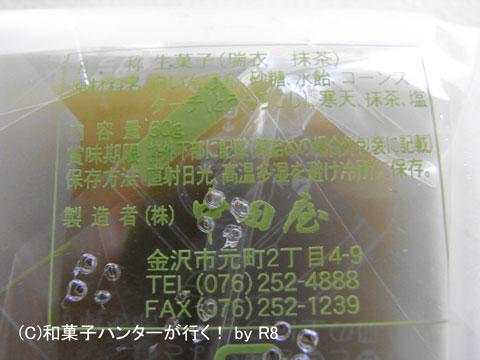 080714nakadamizu9.jpg