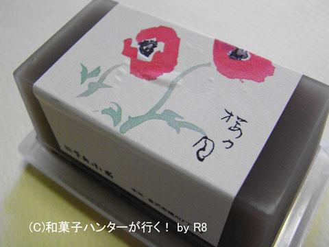 080716yokan1.jpg