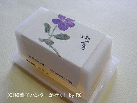 080716yokan7.jpg
