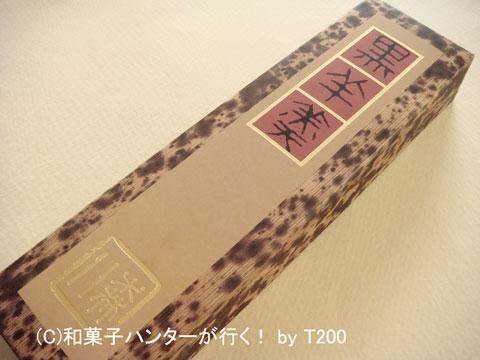 080728kuroyokan2.jpg