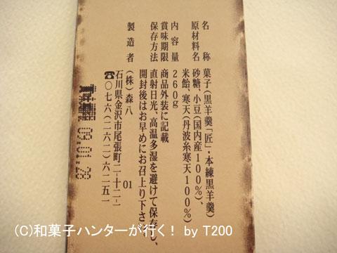 080728kuroyokan3.jpg