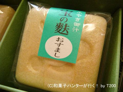 080814fumuroya2.jpg