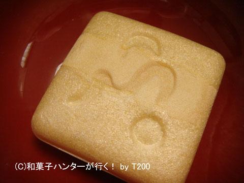 080814fumuroya3.jpg