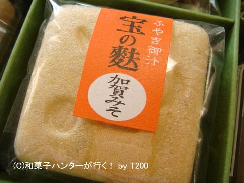 080814fumuroya7.jpg