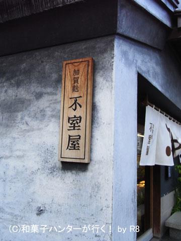 080913fumuroya1.jpg
