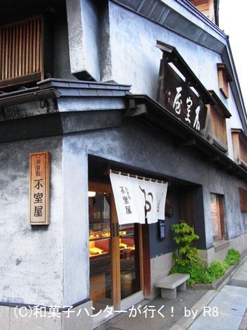 080913fumuroya2.jpg