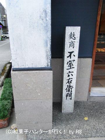 080913fumuroya3.jpg
