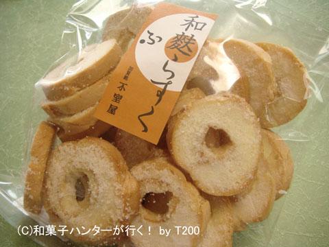 080913fumuroya4.jpg