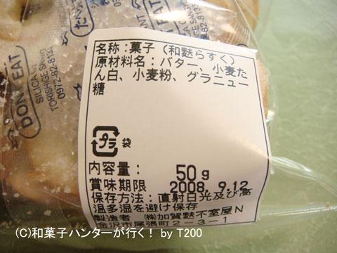 080913fumuroya5.jpg
