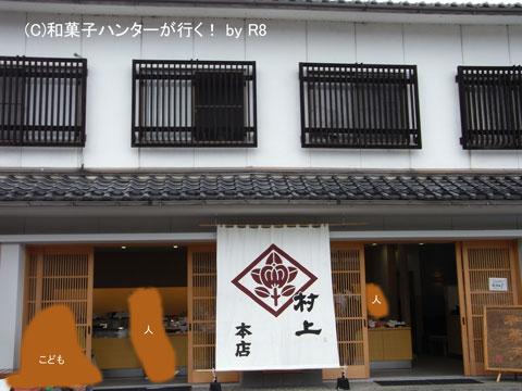 080919murakami1.jpg