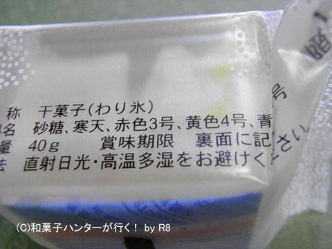 080921koori6.jpg