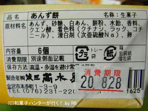 080927anzumochi6.jpg