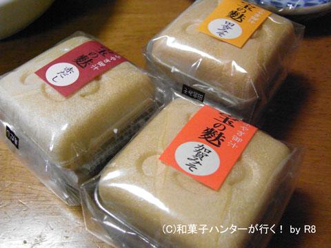 080928fumuroya1.jpg