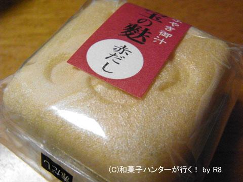 080928fumuroya2.jpg