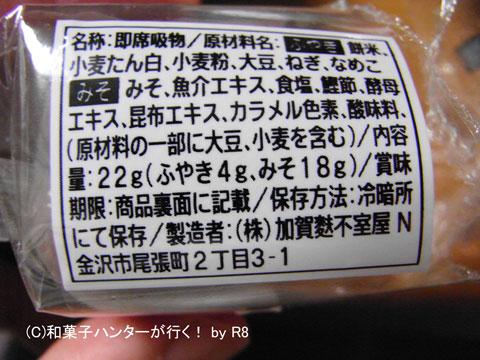 080928fumuroya3.jpg