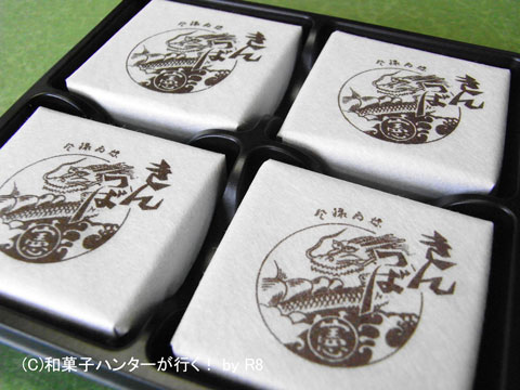中田屋のきんつば再び:金沢和菓子食べ歩き夏休み2008 vol.45