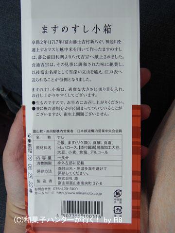 080929sushi3.jpg