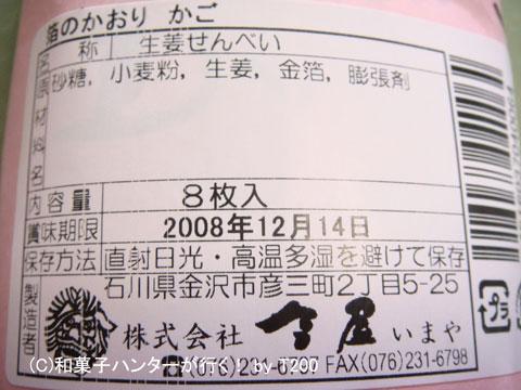 080930haku2.jpg