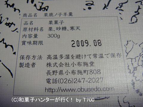 081001kuri4.jpg