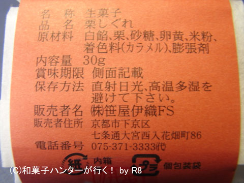 081003iorishigure2.jpg