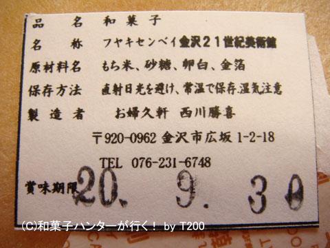 081004ofukufu5.jpg