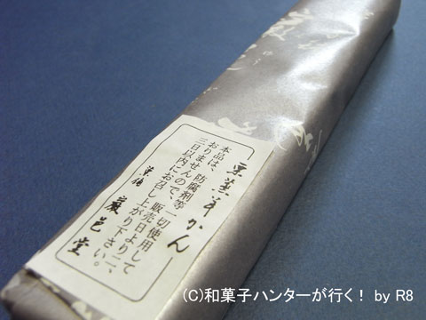 081005ganyudo1.jpg
