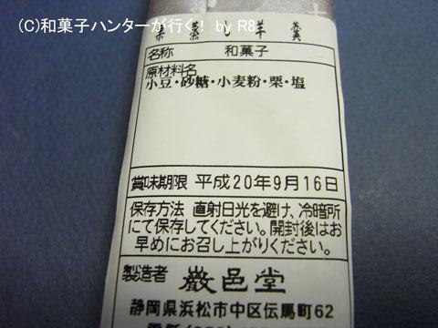 081005ganyudo2.jpg