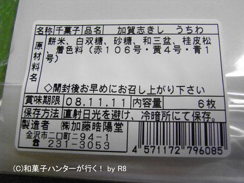 081005uchiwa4.jpg