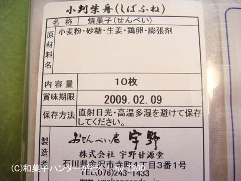081006shibauno6.jpg