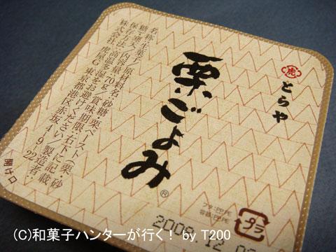 081026torayakuri1.jpg