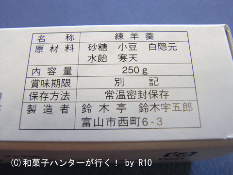 081031mokume3.jpg