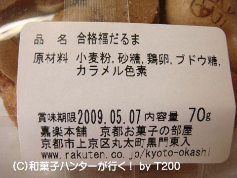 081217daruma2.jpg