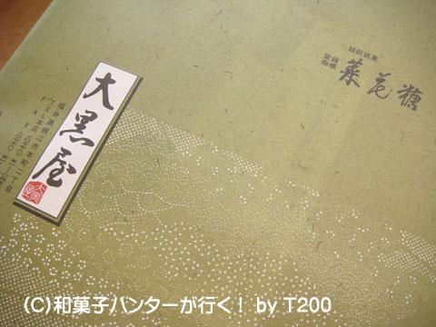 081222mizu2.jpg