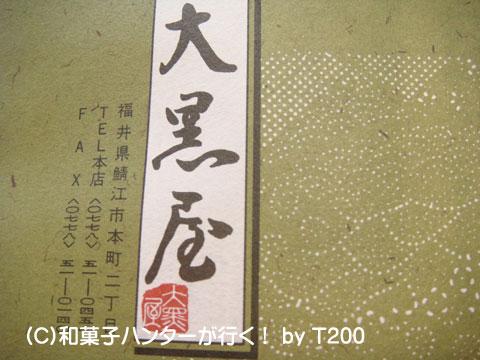 081222mizu3.jpg