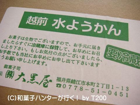 081222mizu4.jpg