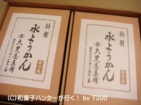 081222mizu5.jpg