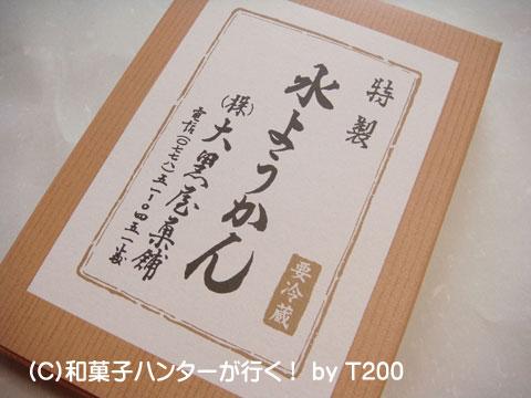 081222mizu6.jpg