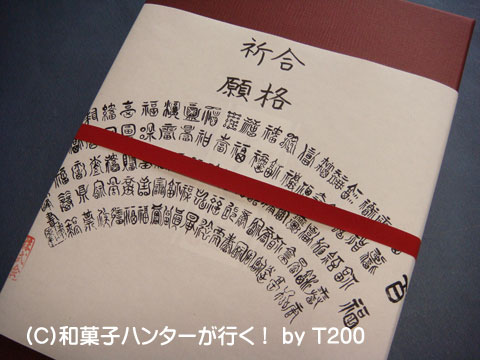 081226gokaku3.jpg