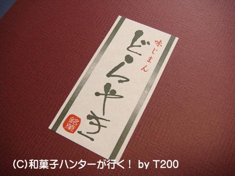 081226gokaku4.jpg