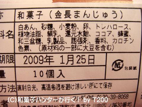 081227kincho2.jpg