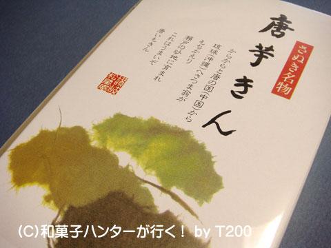 081231imokin1.jpg
