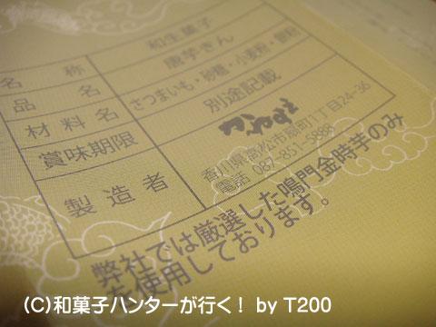 081231imokin2.jpg
