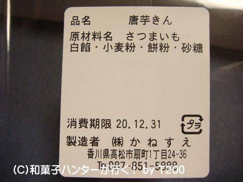 081231imokin3.jpg