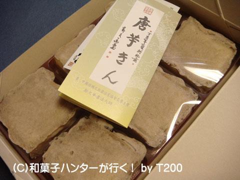 081231imokin4.jpg