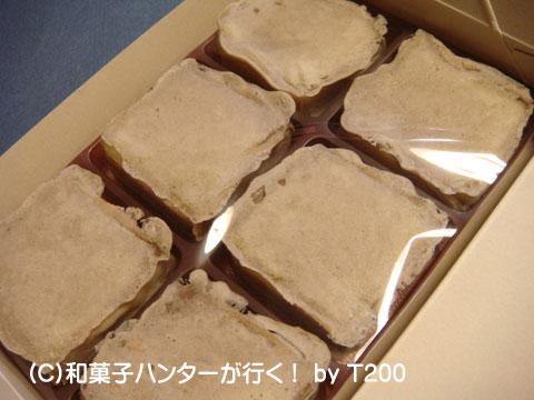 081231imokin5.jpg