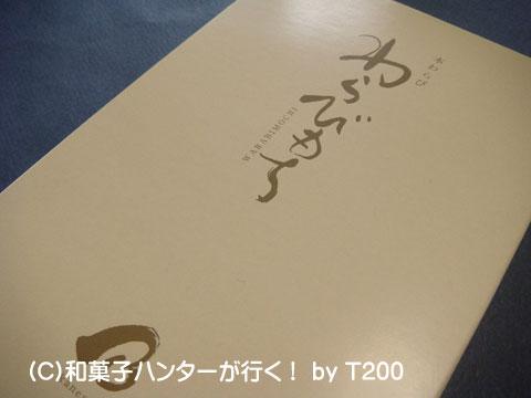 090107warabi2.jpg