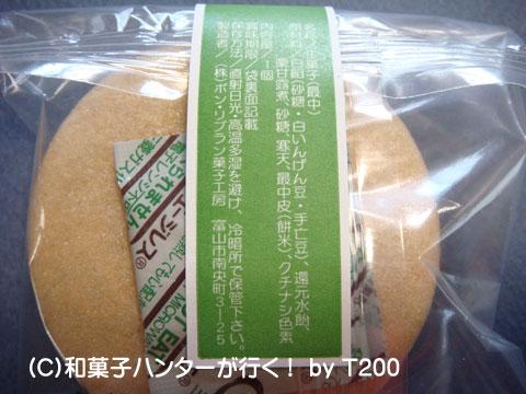 090111monaka2.jpg
