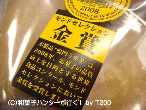 090113naruto2.jpg