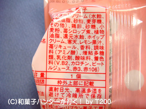 090121ichigo3.jpg