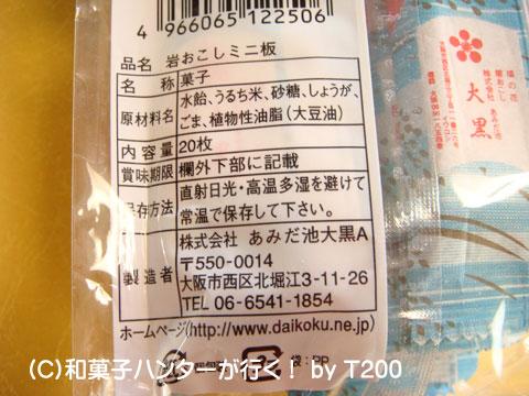 090223okoshi2.jpg